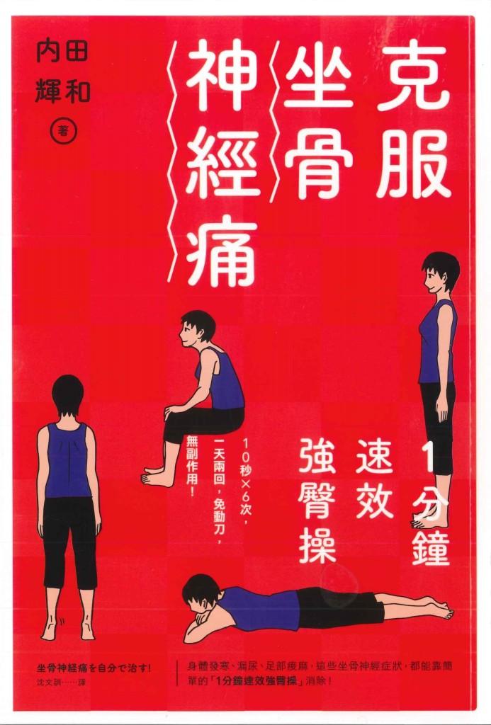 坐骨神経台湾